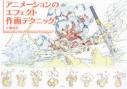 【その他(書籍)】アニメーションのエフェクト作画テクニックの画像