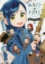 【コミック】本好きの下剋上~司書になるためには手段を選んでいられません~ 公式コミックアンソロジー(2)の画像