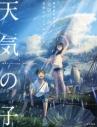 【その他(書籍)】新海誠監督作品 天気の子 公式ビジュアルガイドの画像