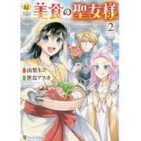 【コミック】美食の聖女様(2)