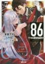 【小説】86―エイティシックス― Ep.7 -ミスト-の画像