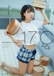 【写真集】相坂優歌 1st写真集 17℃