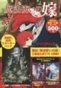 【コミック】魔法使いの嫁 演劇化記念 スターターパックの画像