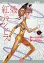 【コミック】紅殻のパンドラ(16)の画像