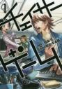 【コミック】チェイサーゲーム(1)の画像