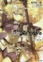 【小説】Fate/Apocrypha Vol.1 「外典:聖杯大戦」の画像