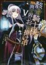 【コミック】骸骨騎士様、只今異世界へお出掛け中 Vの画像