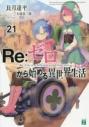 【小説】Re:ゼロから始める異世界生活(21)の画像