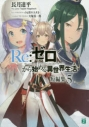 【小説】Re:ゼロから始める異世界生活 短編集(5)の画像
