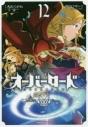 【コミック】オーバーロード(12)の画像