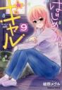【コミック】はじめてのギャル(9)の画像