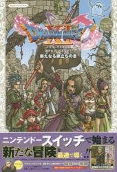 【攻略本】ドラゴンクエストXI 過ぎ去りし時を求めて S 新たなる旅立ちの書