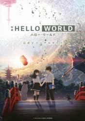 【その他(書籍)】映画 HELLO WORLD 公式ビジュアルガイド