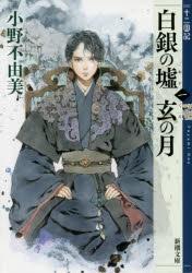 【小説】白銀の墟 玄の月(一) 十二国記