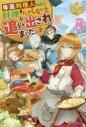 【小説】専属料理人なのに、料理しかしないと追い出されました。の画像