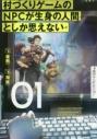 【小説】村づくりゲームのNPCが生身の人間としか思えない 01の画像