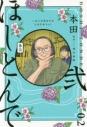 【コミック】ほしとんで(2)の画像