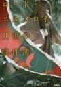 【小説】ロード・エルメロイII世の事件簿(6)「case.アトラスの契約(上)」の画像