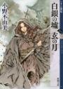 【小説】白銀の墟 玄の月(三) 十二国記の画像