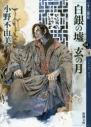 【小説】白銀の墟 玄の月(四) 十二国記の画像