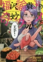 【コミック】福沢諭貴子の奇妙なグルメの画像