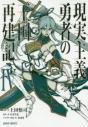 【コミック】現実主義勇者の王国再建記 IVの画像