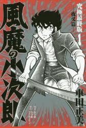 【コミック】風魔の小次郎 究極最終版(1) -夜叉篇-