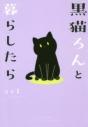 【コミック】黒猫ろんと暮らしたらの画像