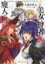 【小説】美女と賢者と魔人の剣(4)の画像