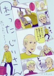 【コミック】困った じいさん