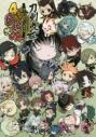 【コミック】刀剣乱舞-ONLINE- アンソロジーコミック 4コマらんぶっ(2)の画像