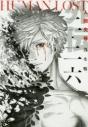 【小説】二・二六 -HUMAN LOST 人間失格-の画像