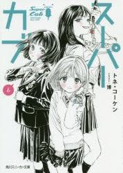 【小説】スーパーカブ(6)