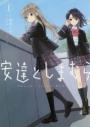 【コミック】安達としまむら(1)の画像