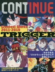 【その他(書籍)】CONTINUE Vol.62
