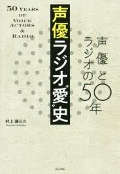 """【その他(書籍)】声優ラジオ""""愛""""史 声優とラジオの50年"""