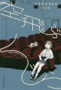 【コミック】空飛ぶくじら スズキスズヒロ作品集の画像