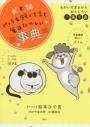 【その他(書籍)】犬と猫どっちも飼ってると毎日たのしい事典の画像