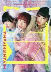 【写真集】MIYANISHIYAMA PHOTO BOOK 100万回のかわいい!!!