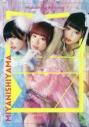 【写真集】MIYANISHIYAMA PHOTO BOOK 100万回のかわいい!!!の画像