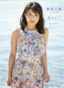 【写真集】新田恵海1st写真集 Air~アイル~の画像
