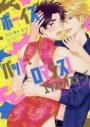 【コミック】ボーイズ・バッド・ロマンス! エクストラステージの画像