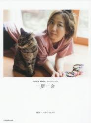 【写真集】安済知佳写真集 一期一会