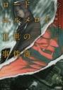 【小説】ロード・エルメロイII世の事件簿(7)「case.アトラスの契約(下)」の画像