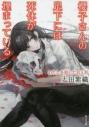 【小説】櫻子さんの足下には死体が埋まっている わたしを殺したお人形の画像