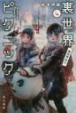 【小説】裏世界ピクニック(4) 裏世界夜行の画像