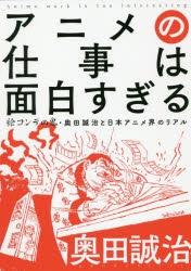 【その他(書籍)】アニメの仕事は面白すぎる 絵コンテの鬼・奥田誠治と日本アニメ界のリアル