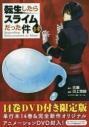 【コミック】転生したらスライムだった件(14) OAD付き限定版の画像