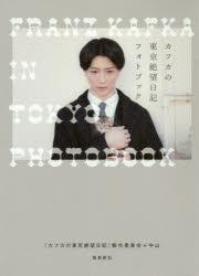 【写真集】カフカの東京絶望日記 フォトブック