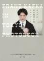 【写真集】カフカの東京絶望日記 フォトブックの画像